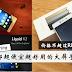 5 部超便宜超好用的大屏手机!价格统统不超过RM1000!