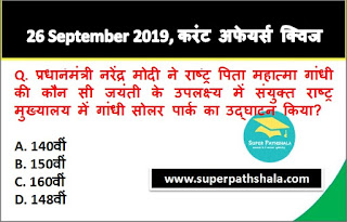 Daily Current Affairs Quiz 26 September 2019 in Hindi