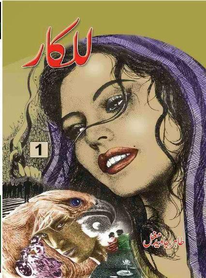 Urdu Novel Gumrah Pdf