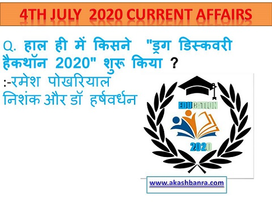 4th july 2020 current affairs