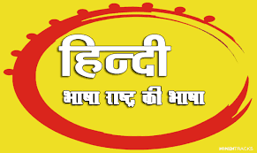 हिंदी हमारी भाषा