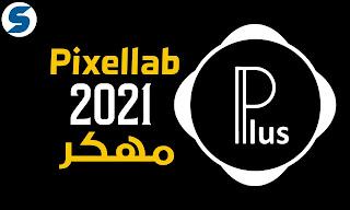 تنزيل Pixellab مهكر الأسود التحديث الجديد تحميل بكسل لاب 2021 بكل المميزات