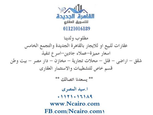 القاهرة الجديدة للتسويق العقارى بالتجمع الخامس