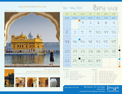Nanakshahi Sikh Calendar April - May 2021 - Vaisakh Month