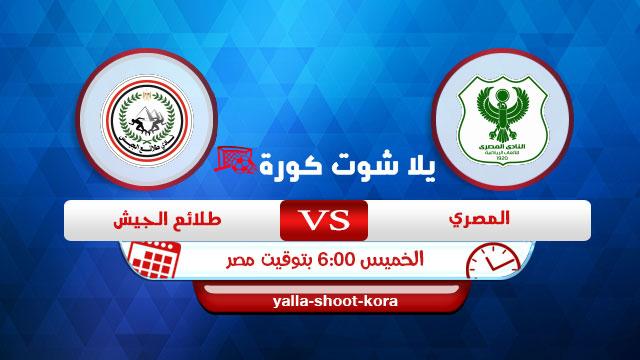 el-masry-vs-tala-al-jaish