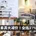 时尚家具大减价!全场家具31%折扣!收纳用品、家居饰品、生活用品等最低RM2起!