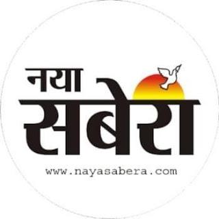 मीडिया कार्यशाला में छाया रहा नया सबेरा डॉट कॉम    #NayaSaberaNetwork