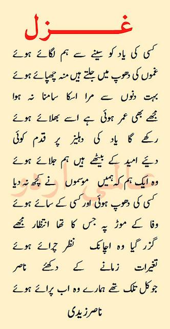 urdu ghazal , shayari, urdu shayari, sad shayari, poetry , urdu poetry, love poetry