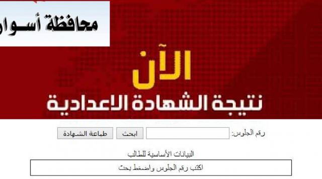 نتيجة الشهادة الإعدادية محافظة أسوان