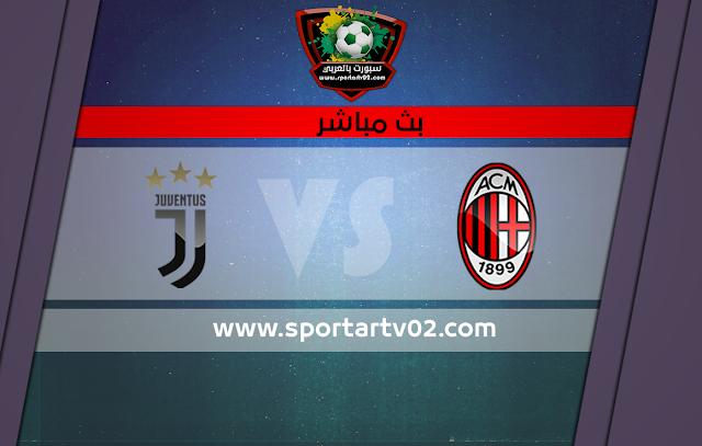 مشاهدة مباراة ميلان ويوفنتوس اليوم 2020/2/13 في كأس إيطاليا