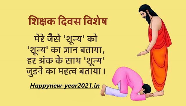 Teachers Day Wishes Status Quotes in Hindi