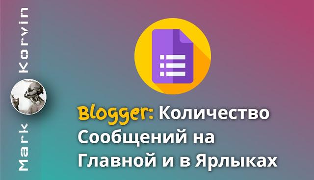 Количество сообщений на главной странице Blogger (Blogspot)