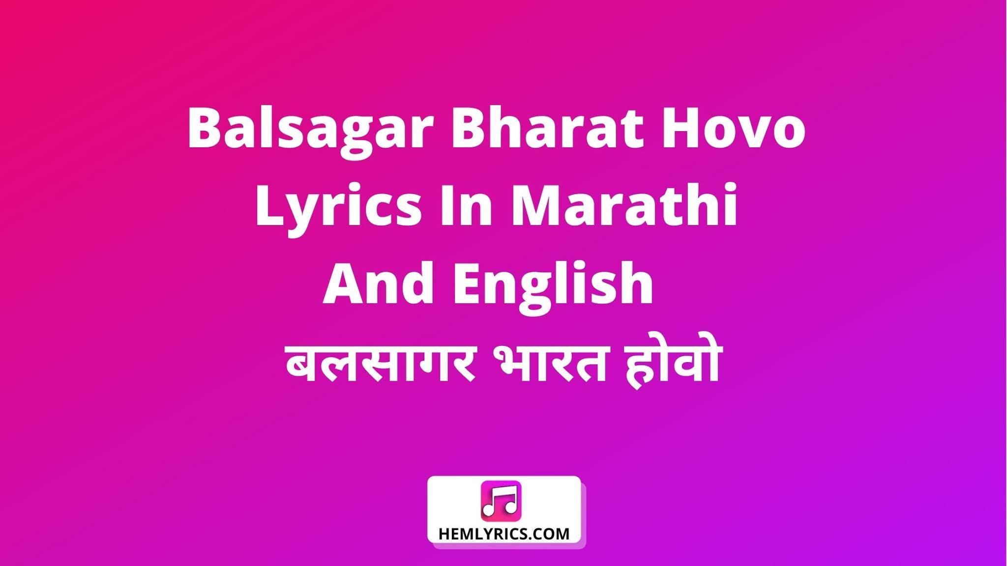 Balsagar Bharat Hovo Lyrics In Marathi And English