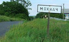 Село Мохнач