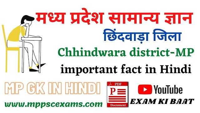 [MP GK*] Chhindwara  District MP GK in Hindi - छिंदवाड़ा  जिला - मध्य प्रदेश सामान्य ज्ञान