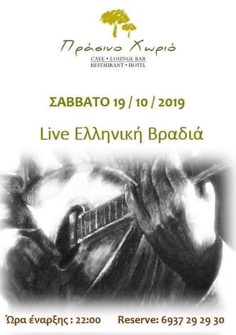 Απόψε Live Ελληνική Βραδιά στο Πράσινο Χωριό