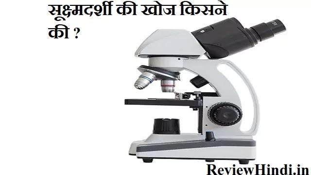 सूक्ष्मदर्शी की खोज किसने की ?