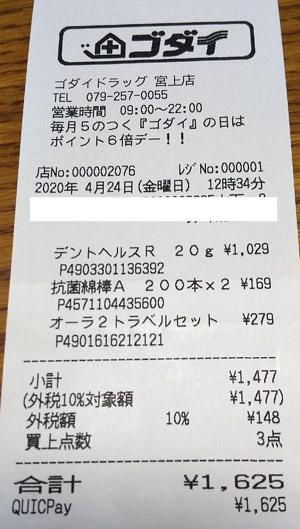 ゴダイドラッグ 宮上店 2020/4/24 のレシート