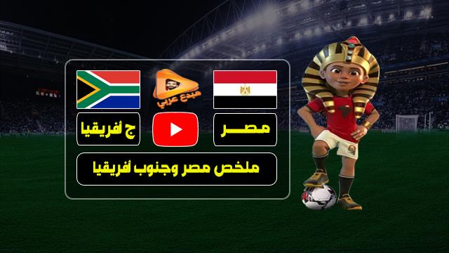 ملخص مباراة مصر وجنوب أفريقيا 0-1 مصر تغادر البطولة فى وسط حسرة