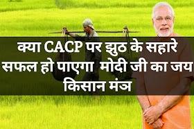 क्या CACP पर झुठ के सहारे सफल हो पाएगा  मोदी जी का जय किसान मंञ