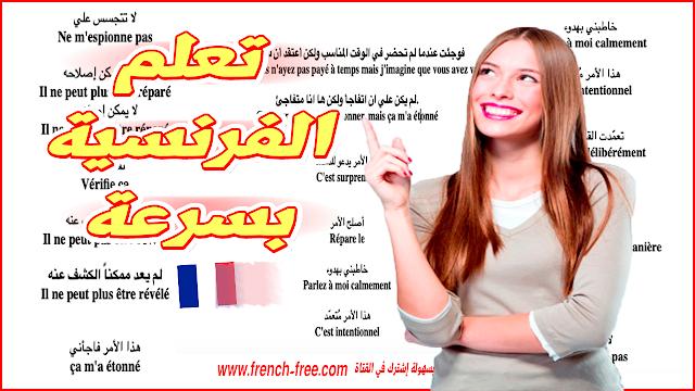 الدرس 78 : تعلم اللغة الفرنسية بسهولة وسرعة كبيرة للمبتدئين والمتوسطين Apprendre le français pour débutants et les intermédiaires
