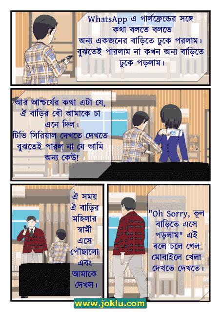 Addicted people joke in Bengali