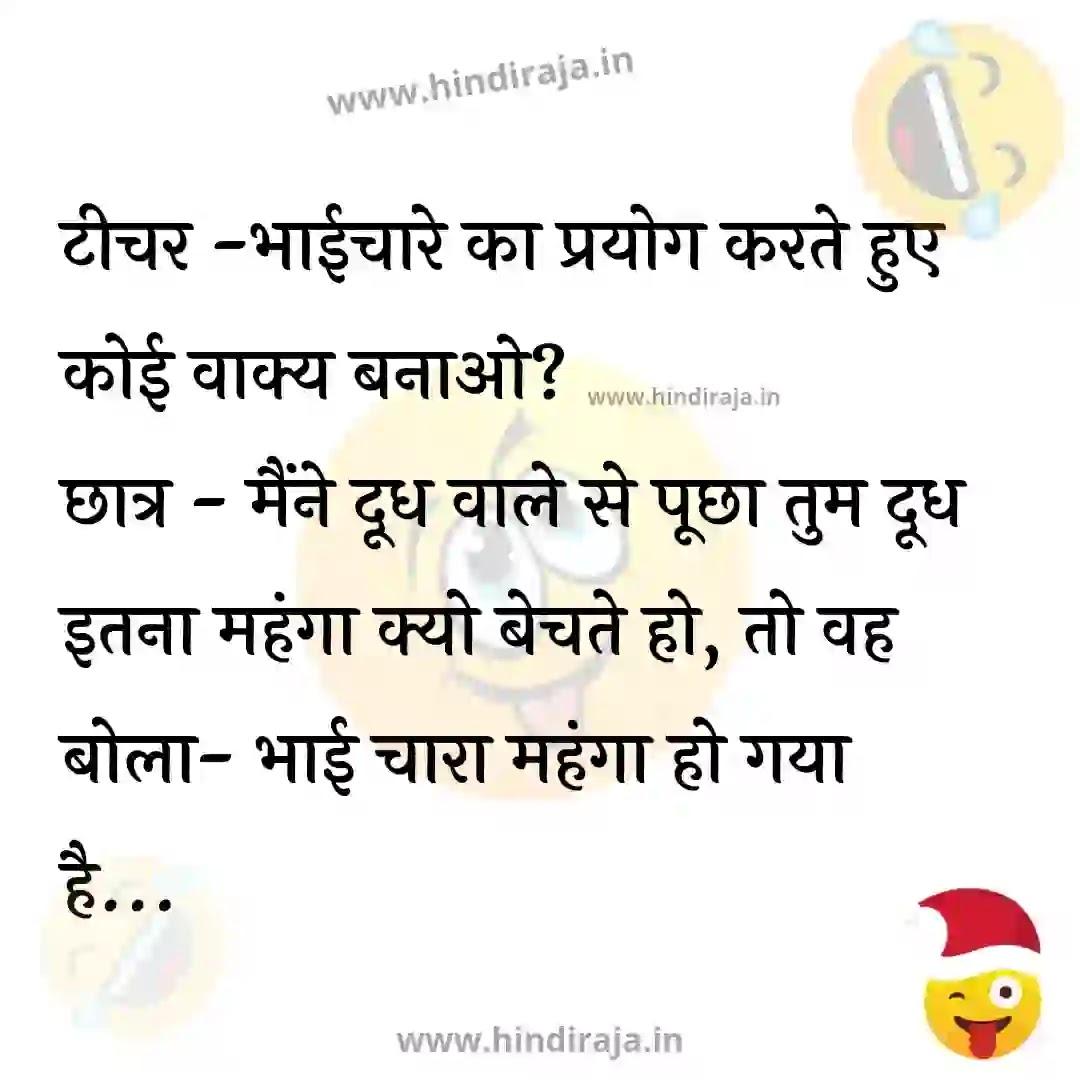 funniest hindi jokes for whatsapp, jokes for whatsapp status