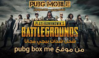 pubg box me