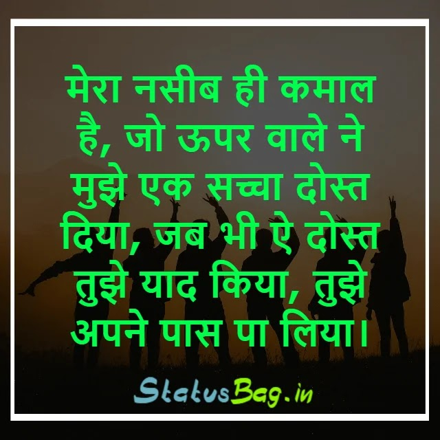 Friendship Status in Hindi   Friendship Shayari   Status Bag