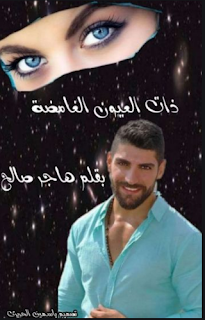 رواية ذات العيون الغامضة كاملة للتحميل pdf