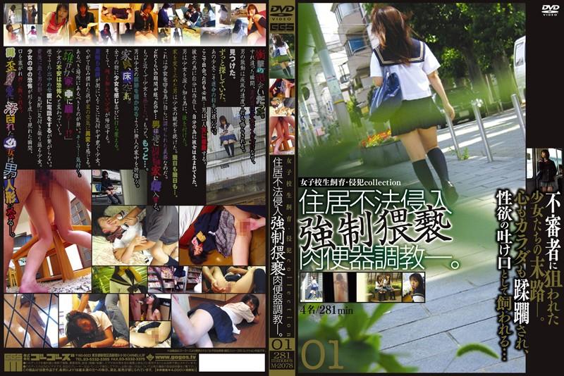 [M-2078] 女子校生飼育・侵犯collection