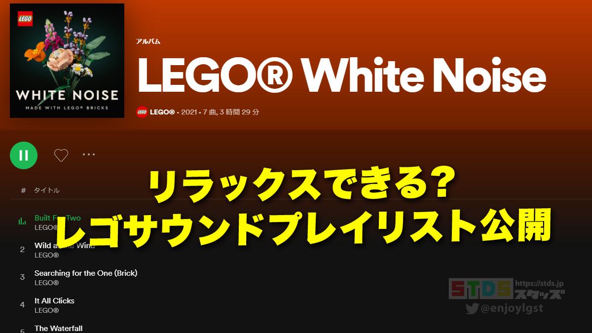 心地よいレゴサウンドプレイリスト公開:レゴブロックホワイトノイズ
