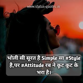 Attitude Status For Girl In Hindi For Instagram, Facebook 2021 |भोली सी सूरत है Simple सा #Style है,  पर #Attitude रब ने कूट कूट के भरा है।