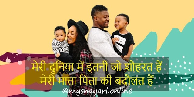 Best Two Lines Shayari for Parents in Hindi