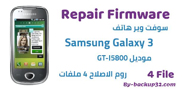سوفت وير هاتف Galaxy 3 موديل GT-I5800 روم الاصلاح 4 ملفات تحميل مباشر