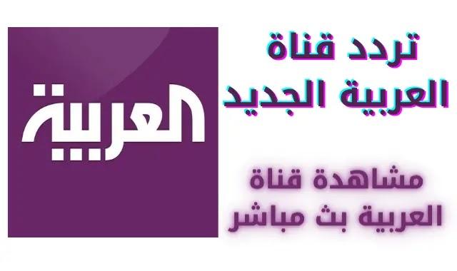 شاهد قناة العربية مباشر (البث الحي الان)   تردد قناة العربية الحدث