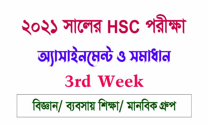 HSC 3rd Week Assignment 2021 Question & Answer all group