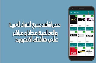 شاهد جميع القنوات العربية والعالمية مجانا و مباشر علي هافتك الاندرويد