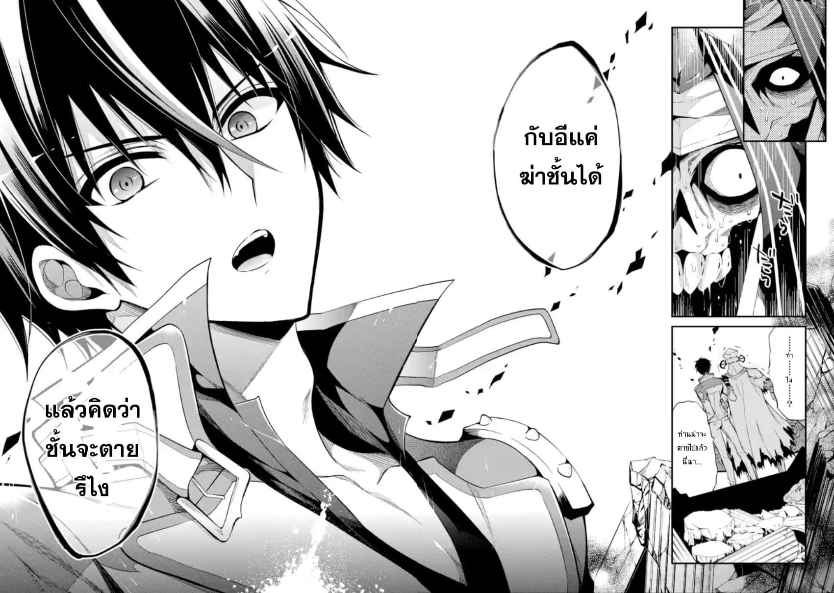 อ่านการ์ตูน Maou Gakuin no Futekigousha ตอนที่ 11 หน้าที่ 37