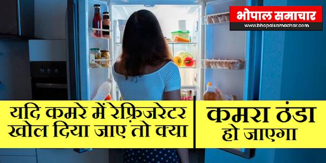 यदि बंद कमरे में रेफ्रिजरेटर खोल दिया जाए, तो क्या कमरा ठंडा हो जाएगा | GK HINDI