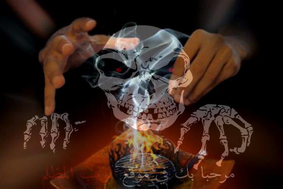علاج السحر بالقران | وفك جميع انواع السحر - الويب المظلم