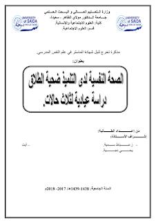 الصحة النفسية و الطلاق pdf
