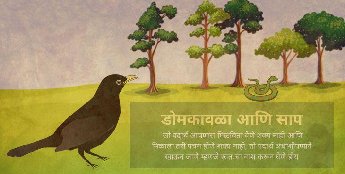 डोमकावळा आणि साप - इसापनीती कथा | Domkavala Aani Saap - Isapniti Katha
