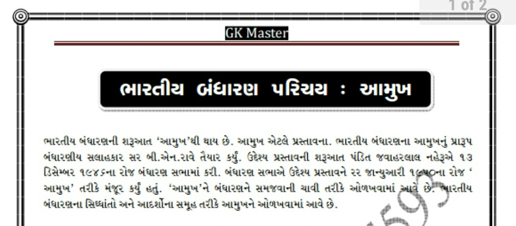 Bharat Nu Bandharan In Gujarati Pdf