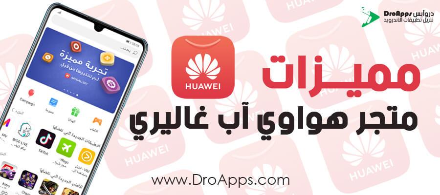تحميل متجر هواوي للتطبيقات 2020 - هواوي آب غاليري Huawei AppGallery