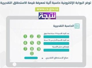 حاسبة حساب المواطن السعودي