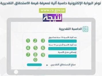 حساب المواطن رابط حاسبة الدعم