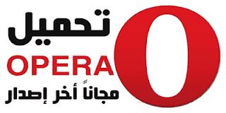تحميل برنامج متصفح اوبرا 2020 Opera للكمبيوتر مجانا اخر اصدر تنزيل برابط مباشر