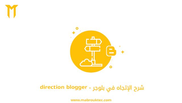 شرح الإتجاه في بلوجر - direction blogger
