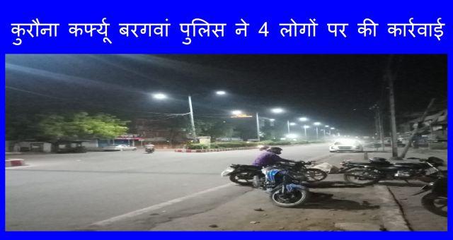 Corona Curfew Police Ne Logon Par Kee Kaarwahi Stay Home Stay Safe News Vision